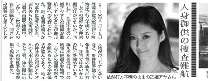 2013/09/15(日)~16(祝) 美マージュTOKYO 旅撮 西伊豆編 PART-III